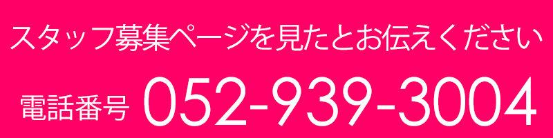 052-939-3004